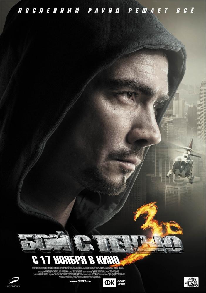3d фильмы онлайн 2011 года
