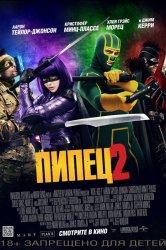 Смотреть Пипец 2 онлайн в HD качестве