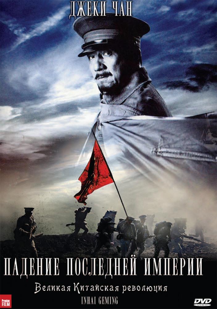Фильм о китайской революции с джеки чаном черепашки ниндзя по английскому имена