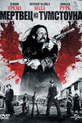 Смотреть Мертвец в Тумбстоуне онлайн в HD качестве