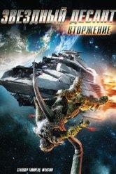 Смотреть Звездный десант: Вторжение онлайн в HD качестве