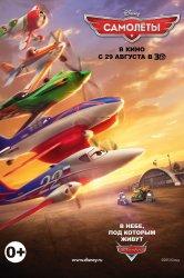 Смотреть Самолеты онлайн в HD качестве