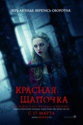 Смотреть Красная Шапочка онлайн в HD качестве