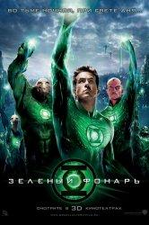 Смотреть Зеленый Фонарь онлайн в HD качестве