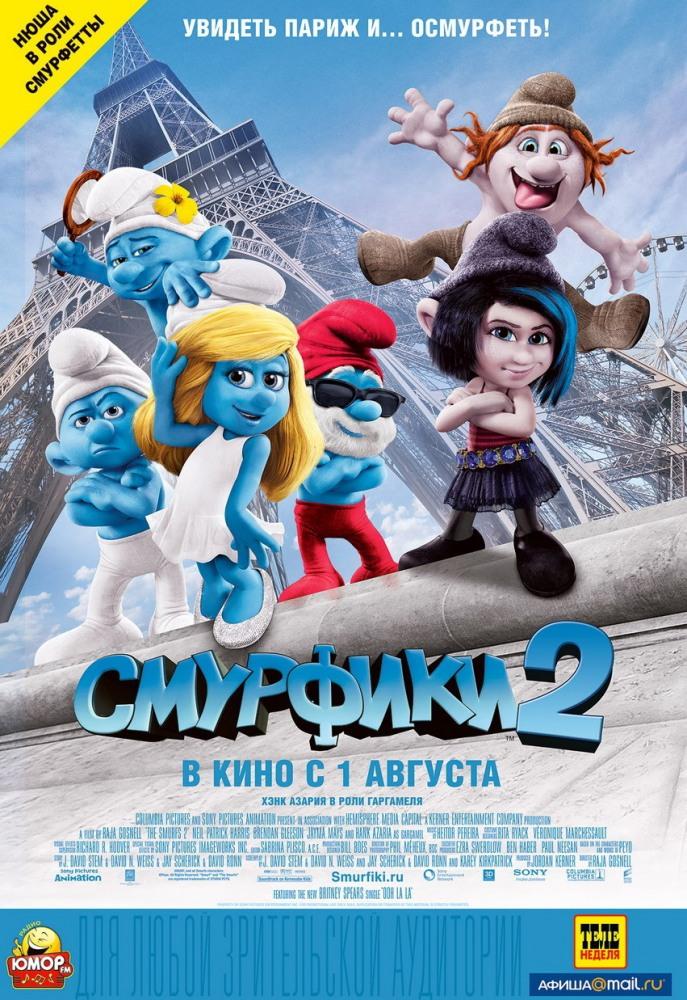 Смотреть фильм смурфики 2 в хорошем качестве на русском