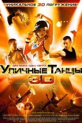 Смотреть Уличные танцы 3D онлайн в HD качестве