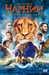 Смотреть Хроники Нарнии: Покоритель Зари онлайн в HD качестве