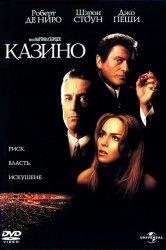 Смотреть Казино онлайн в HD качестве 720p