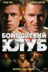 Смотреть Бойцовский клуб онлайн в HD качестве 720p