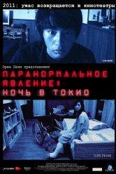 Смотреть Паранормальное явление: Ночь в Токио онлайн в HD качестве