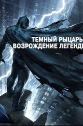 Смотреть Темный рыцарь: Возрождение легенды. Часть 1 онлайн в HD качестве