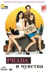 Смотреть Prada и чувства онлайн в HD качестве