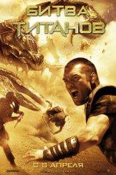 Смотреть Битва Титанов онлайн в HD качестве