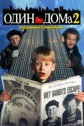 Смотреть Один дома 2: Затерянный в Нью-Йорке онлайн в HD качестве