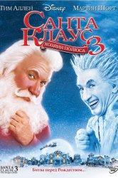 Смотреть Санта Клаус 3 онлайн в HD качестве
