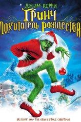 Смотреть Гринч – похититель Рождества онлайн в HD качестве