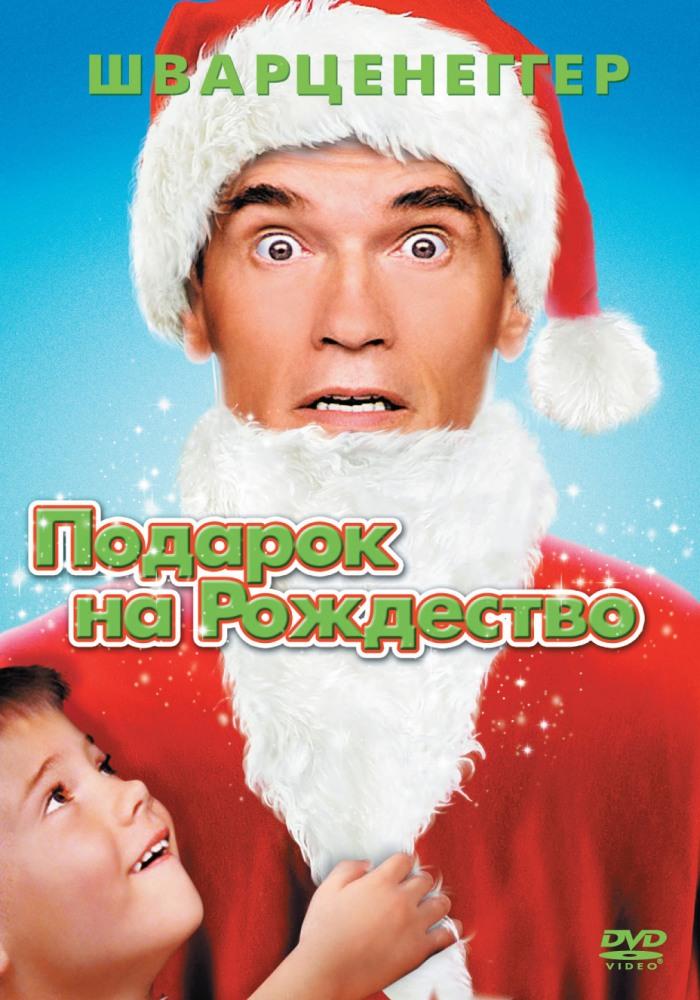 Фильм подарок смотреть