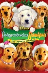 Смотреть Рождественская пятерка онлайн в HD качестве