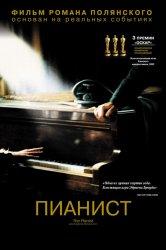 Смотреть Пианист онлайн в HD качестве 720p