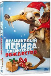 Смотреть Ледниковый период: Гигантское Рождество онлайн в HD качестве 720p