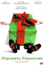 Смотреть Пережить Рождество онлайн в HD качестве