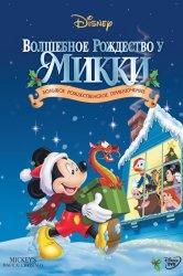 Смотреть Волшебное Рождество у Микки онлайн в HD качестве 720p