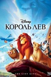Смотреть Король Лев онлайн в HD качестве