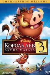 Смотреть Король Лев 3: Акуна Матата онлайн в HD качестве