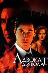 Смотреть Адвокат дьявола онлайн в HD качестве 720p