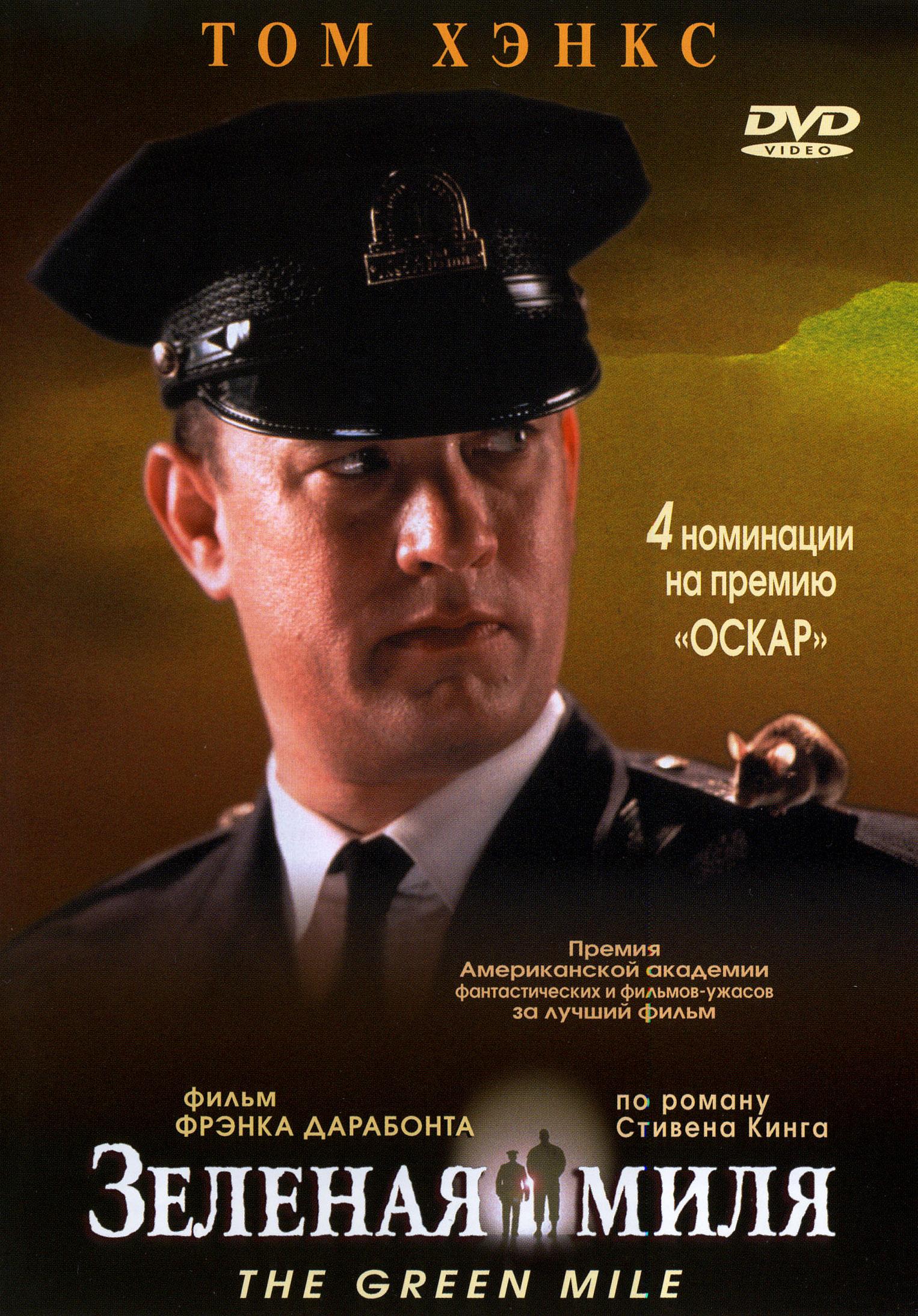 Смотреть фильм Зеленая миля 1999 в хорошем качестве hd 720p