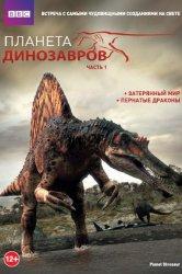 Смотреть Планета динозавров онлайн в HD качестве 720p