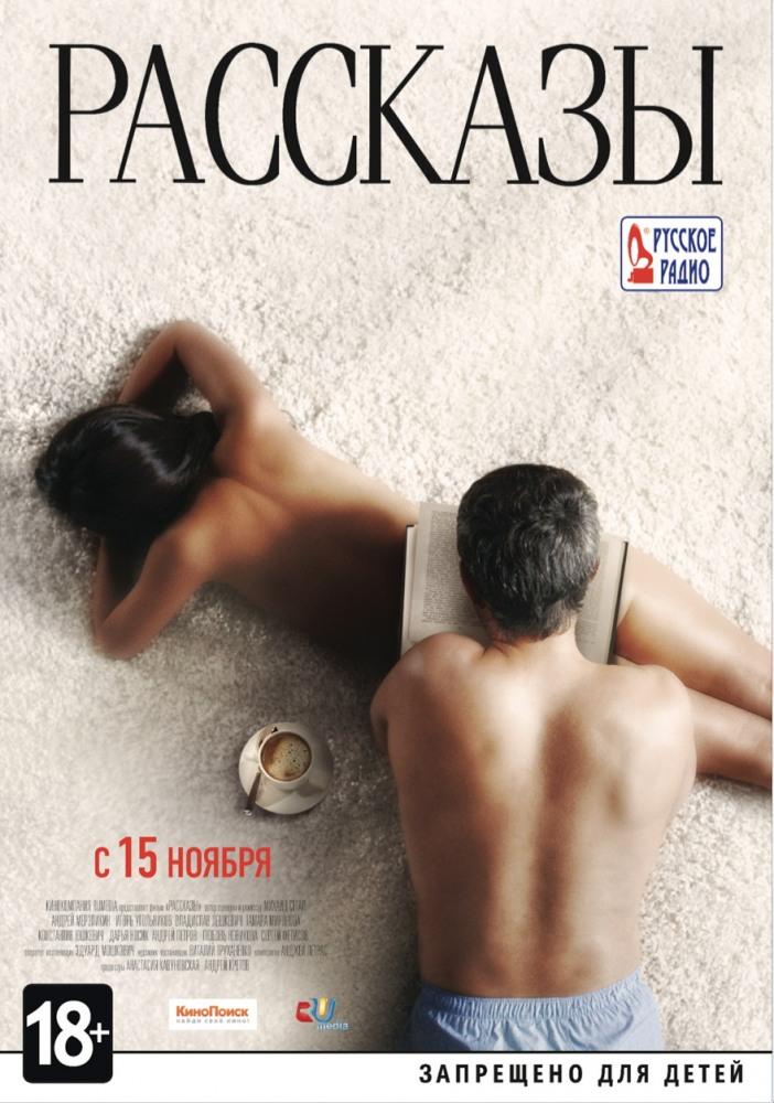 Сексуальный фильмы 2012 года
