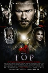 Смотреть Тор онлайн в HD качестве