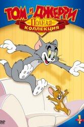 Смотреть Том и Джерри онлайн в HD качестве