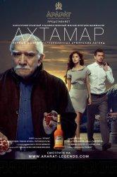 Смотреть Ахтамар онлайн в HD качестве