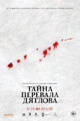 Смотреть Тайна перевала Дятлова онлайн в HD качестве 720p