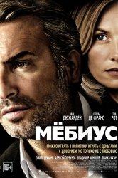 Смотреть Мёбиус онлайн в HD качестве 720p