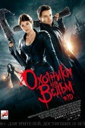 Смотреть Охотники на ведьм онлайн в HD качестве