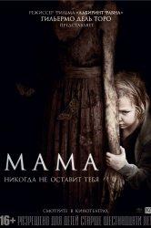 Смотреть Мама онлайн в HD качестве
