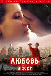 Смотреть Любовь в СССР онлайн в HD качестве