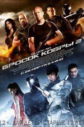 Смотреть G.I. Joe: Бросок кобры 2 онлайн в HD качестве