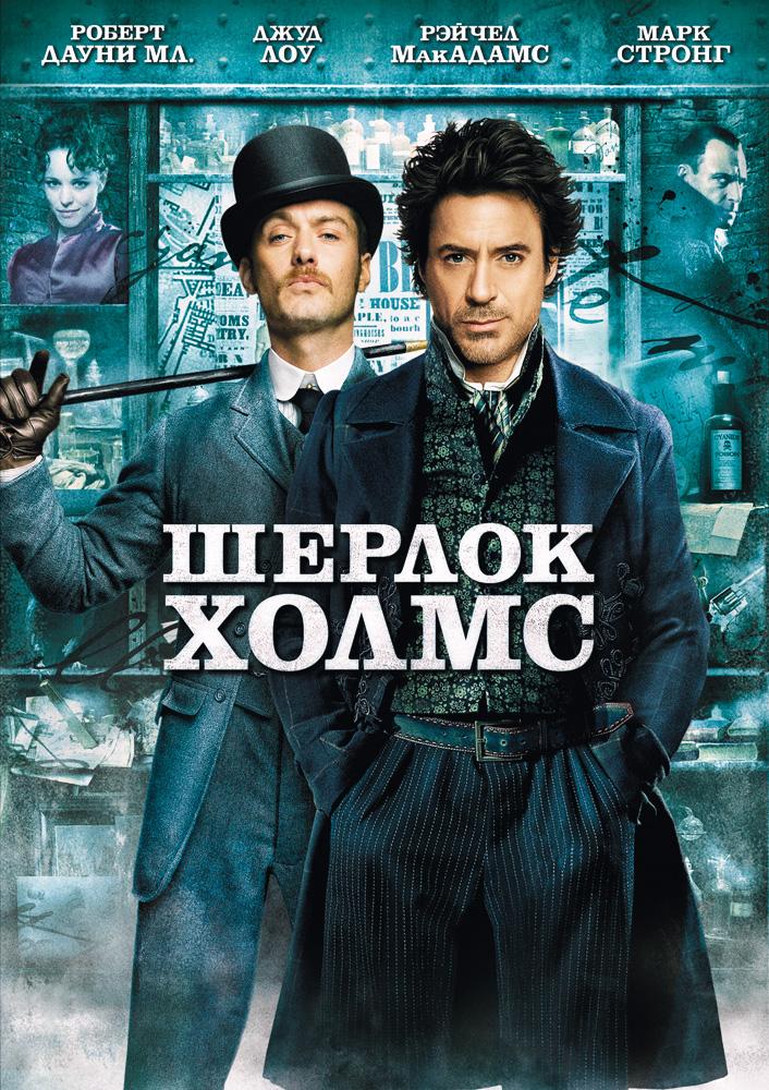 Смотреть фильм Шерлок Холмс онлайн бесплатно в хорошем ...