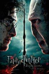 Смотреть Гарри Поттер и Дары Смерти: Часть II онлайн в HD качестве
