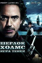 Смотреть Шерлок Холмс: Игра теней онлайн в HD качестве