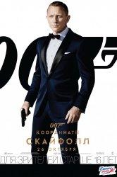 Смотреть 007: Координаты «Скайфолл» онлайн в HD качестве