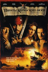 Смотреть Пираты Карибского моря: Проклятие Черной жемчужины онлайн в HD качестве