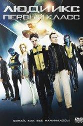Смотреть Люди Икс: Первый класс онлайн в HD качестве