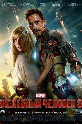 Смотреть Железный человек 3 онлайн в HD качестве
