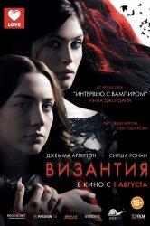 Смотреть Византия онлайн в HD качестве