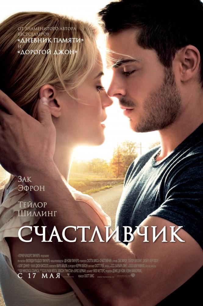 Смотреть онлайн фильмы сексуальные 2012 в hd